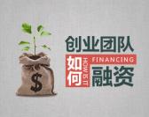 创业团队求收藏如何融资