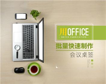 用Office批量快速制作会议桌签(2集)