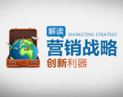 解讀營銷戰略創新利器