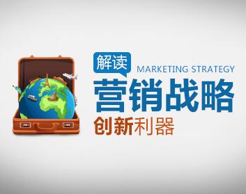 解读营销战略创新利器