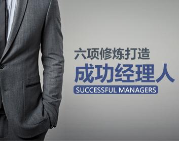六项修炼打造成功经理人