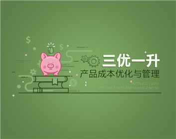 """""""三优一升""""产品成本优化与管理(5集)"""