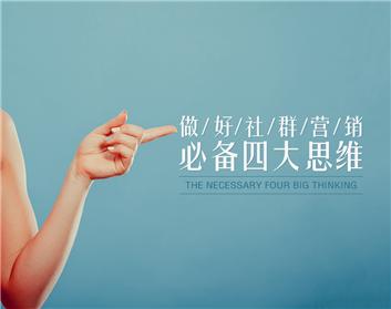 做好社群营销必备四大思维(3集)