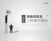 """""""公轉私""""涉稅風險及12種操作籌劃(3集)"""