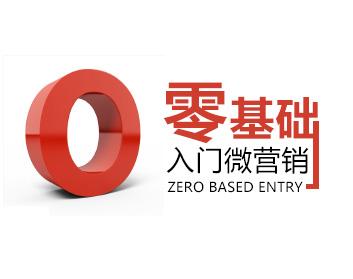 零基础入门微营销(5集)