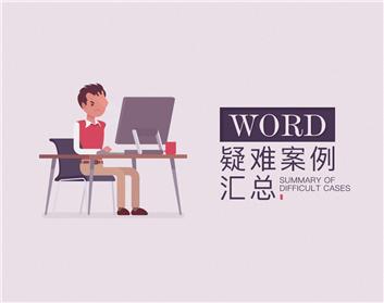 Word疑难案例汇总(12集)