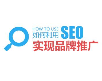 如何利用SEO实现品牌推广