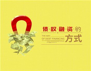 债权融资的方式(3集)