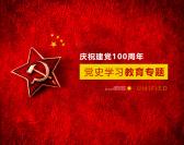 慶祝建黨100周年-黨史學習教育專題(4集)