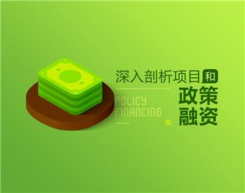 深入剖析项目和政策融资(2集)