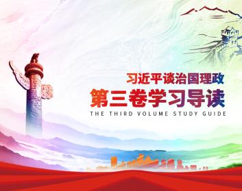 《习近平谈治国理政》第三卷学习导读(2集)