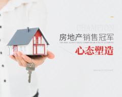 房地产销售冠军心态塑造(4集)