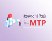 数字化时代的MTP(3集)