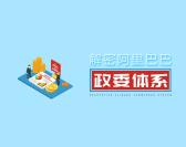 解密阿里巴巴政委体系(4集)