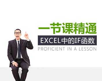 一节课精通Excel中的If函数(2集)