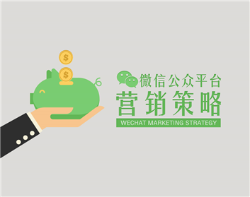 微信公众平台营销策略(8集)