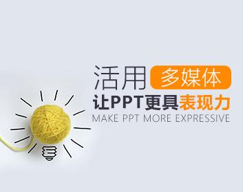 活用多媒体让PPT更具表现力(5集)