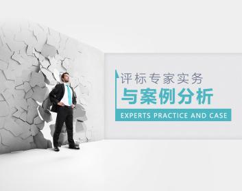 评标专家实务与案例分析(5集)