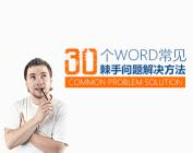 30個Word常見棘手問題解決方法(5集)