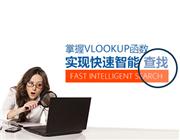 掌握vlookup函数,实现快速智能查找(5集)
