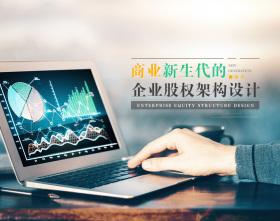 商業新生代的企業股權架構設計(4集)