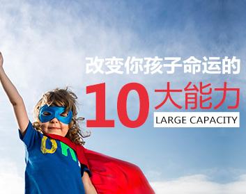 改变你孩子命运的10大能力 (2集)