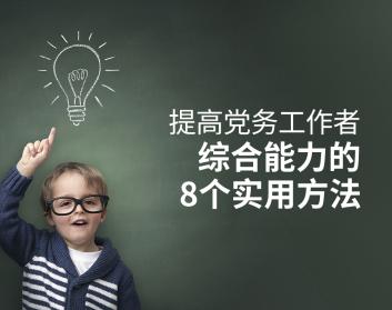 提高党务工作者综合能力的8个实用方法(3集)