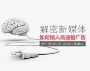 解密新媒體如何植入高逼格廣告(3集)