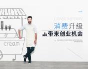 消费升级带来创业机会(3集)