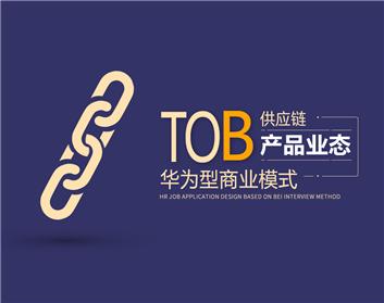 To B供应链产品业态—华为型商业模式