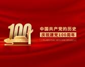 中国共产党的历史-纪念建党100周年(3集)