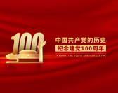 中國共產黨的歷史-紀念建黨100周年(3集)