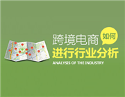 跨境电商如何进行行业分析