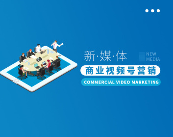 新媒體商業視頻號營銷(5集)