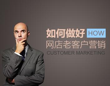 如何做好网店老客户营销