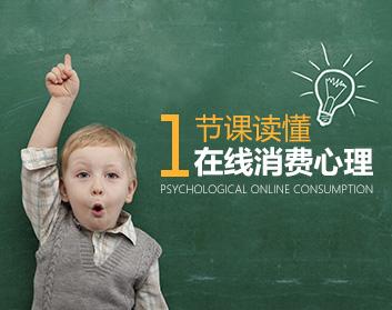 一节课读懂在线消费心理(4集)