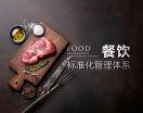 餐飲標準化管理體系(3集)