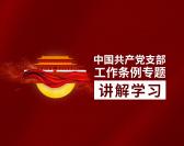 中国共产党支部工作条例专题讲解学习(5集)