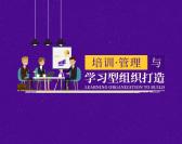 太阳城注册管理与学习型组织打造(9集)