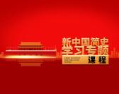 新中国简史学习专题课程(3集)