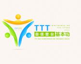 TTT自信登臺基本功修練(2集)