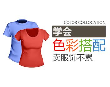 学会色彩搭配,卖服饰不累