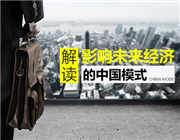 解读影响未来经济的中国模式(4集)