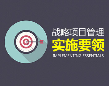 战略项目管理实施要领