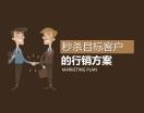 秒殺目標客戶的行銷方案(3集)