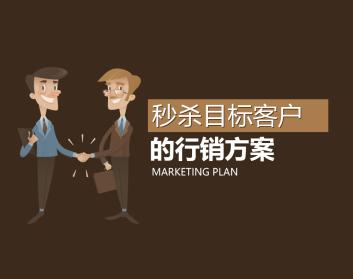 秒杀目标客户的行销方案(3集)