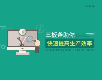 三板斧助你快速提高生产效率(共4集)