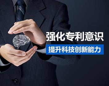 强化专利意识,提升科技创新能力