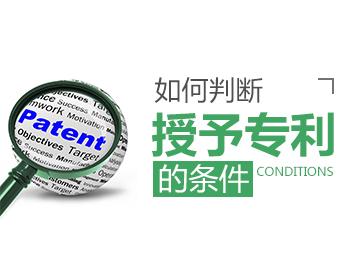 如何判断授予专利的条件(2集)