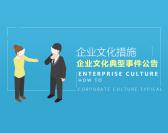 企業文化措施-企業文化典型事件公告(2集)